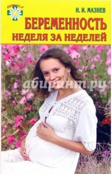 Беременность. Неделя за неделей - Николай Мазнев