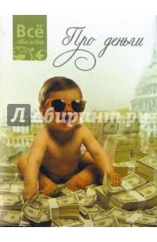 Про деньги (К006)