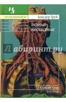Бедные-несчастные: Роман - Аласдер Грей