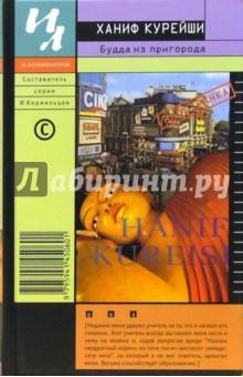 Будда из пригорода: Роман - Ханиф Курейши