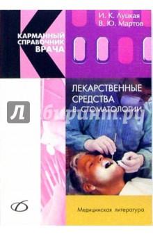 Лекарственные средства в стоматологии - Ирина Луцкая