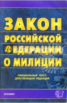Закон Российской Федерации о милиции. 2007 год
