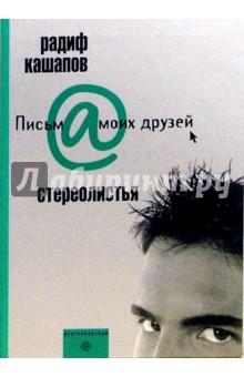 Стереолистья - Радиф Кашапов
