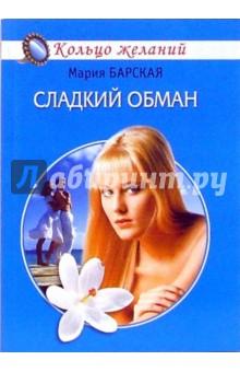 Сладкий обман - Мария Барская