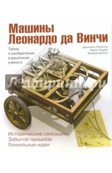 Машины Леонардо да Винчи. Тайны и изобретения в рукописях ученого