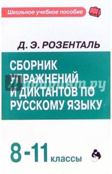 Сборник упражнений и диктантов по русскому языку. 8-11классы - Дитмар Розенталь