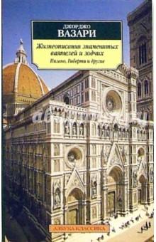 Жизнеописания знаменитых ваятелей и зодчих: Пизано, Гиберти и другие - Джорджо Вазари