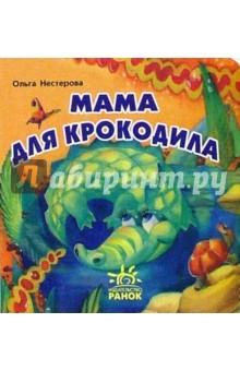 Мама для крокодила: Сказка
