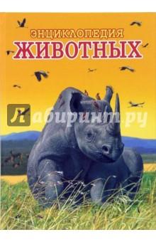 Энциклопедия животных. Том 1 (носорог)