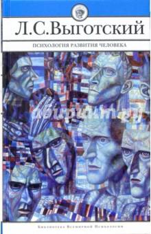 Психология развития человека - Лев Выготский