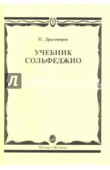 Учебник сольфеджио - Павел Драгомиров
