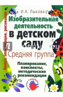 Изобразительная деятельность в детском саду: планирование, конспекты занятий, метод. рекомендации - Ирина Лыкова