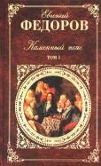 Евгений Федоров - Каменный пояс. В 2-х томах. Том 1 обложка книги