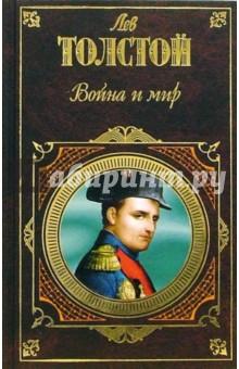 Война и мир: Том I-II - Лев Толстой