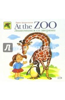 At the Zoo. Знакомимся со зверями