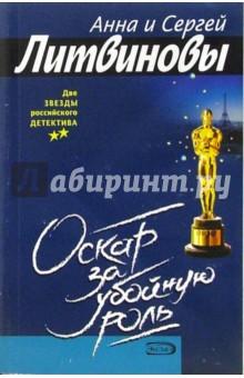 Оскар за убойную роль: Роман - Литвинова, Литвинов