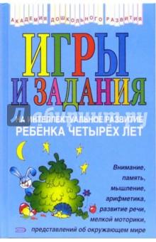 Игры и задания на интеллектуальное развитие ребенка четырех лет - Юлия Соколова