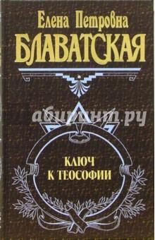 Ключ к теософии - Елена Блаватская