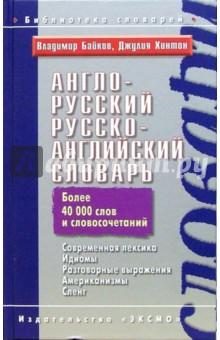 Англо-русский, русско-английский словарь - Владимир Байков