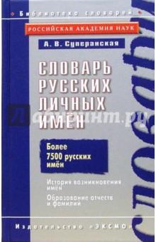 Словарь русских личных имен - Александра Суперанская