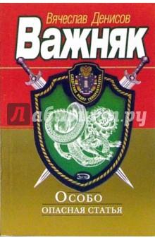 Особо опасная статья - Вячеслав Денисов