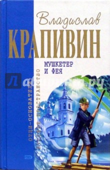 Крапивин мушкетер и фея рецензия 9291
