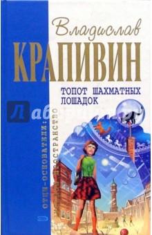 Топот шахматных лошадок: Романы, повесть - Владислав Крапивин