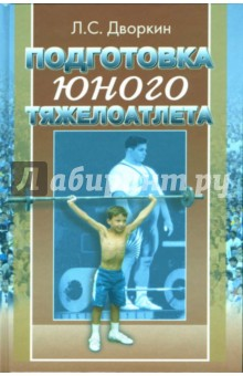 Подготовка юного тяжелоатлета - Леонид Дворкин