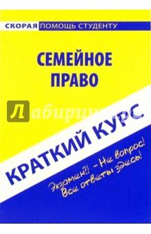 Краткий курс по семейному праву - Ильдар Резепов