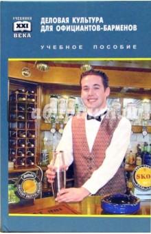 Деловая культура для официантов-барменов: Учебное пособие