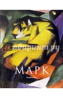 Марк (1880-1916) - Сюзанна Парч