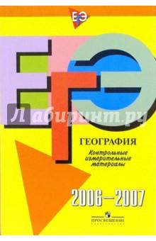 Единый государственный экзамен: география: контрольно-измерительные материалы: 2006-2007