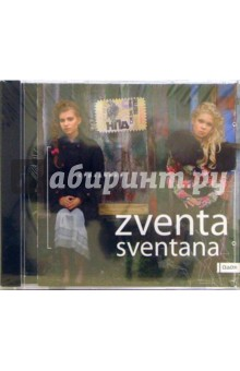 Zventa Sventana Страдания(CD)