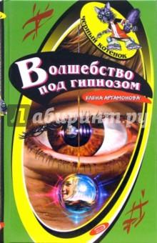 Волшебство под гипнозом - Елена Аргамонова