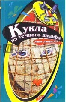 Кукла из темного шкафа: Повесть - Анна Данилова