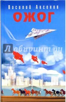 Ожог - Василий Аксенов