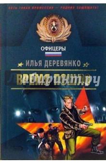 Время пошло: Повести - Илья Деревянко