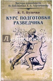 Курс подготовки разведчика: Сборник - К.Т. Булочко
