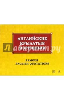 Английские крылатые изречения - Константин Васильев