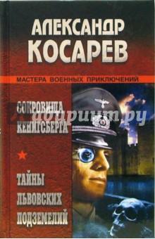 Сокровища Кенигсберга. Тайны львовских подземелий - Александр Косарев