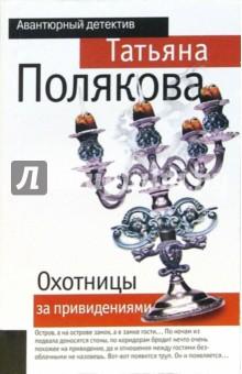 Охотницы за привидениями: Повесть - Татьяна Полякова