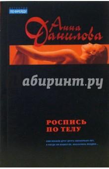 Роспись по телу - Анна Данилова