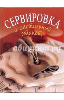 Сервировка и застольный этикет - К.В. Силаева