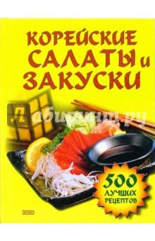 Корейские салаты и закуски - Н. Державина