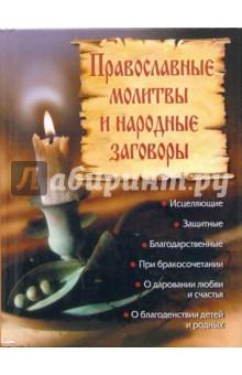 Православные молитвы и народные заговоры