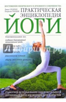 Линда Спэрроу - Практическая энциклопедия йоги обложка книги