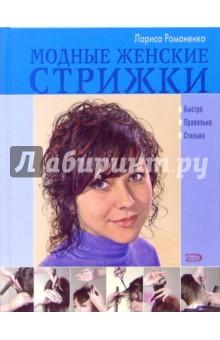 Модные женские стрижки - Лариса Романенко