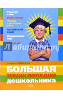 Большая энциклопедия дошкольника - Галина Шалаева