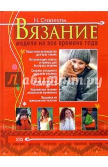 Вязание: модели на все времена года - Надежда Свеженцева