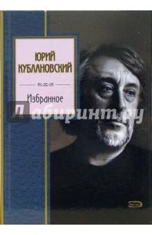Избранное - Юрий Кублановский